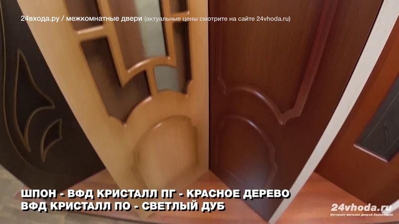Дверь ШПОН ВФД КРИСТАЛЛ ПГ КРАСНОЕ ДЕРЕВО И ВФД КРИСТАЛЛ ПО СВЕТЛЫЙ ДУБ