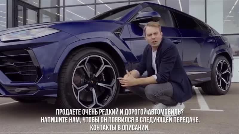 Самый дорогой кроссовер-суперкар- 21 млн рублей за Lamborgh Дорого Богато