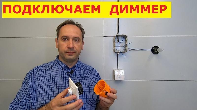 Диммер Как подключить Схема подключения светорегулятора