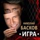 Николай Басков - Обниму тебя
