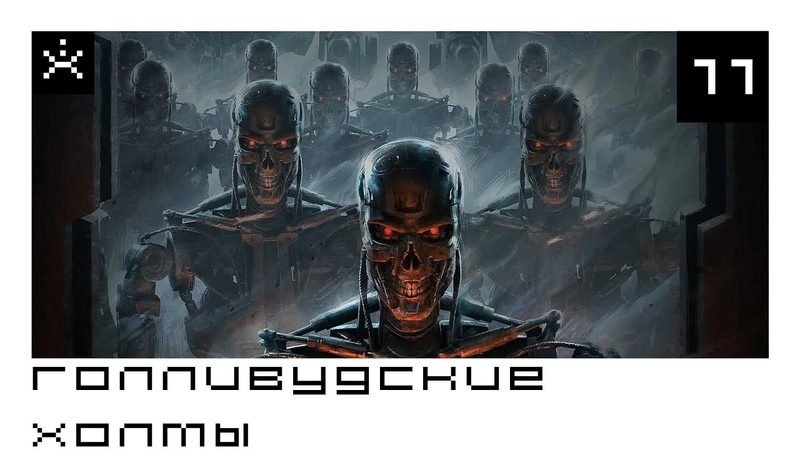 Terminator Resistance Прохождение 11 Голливудские холмы ИГРОЕД
