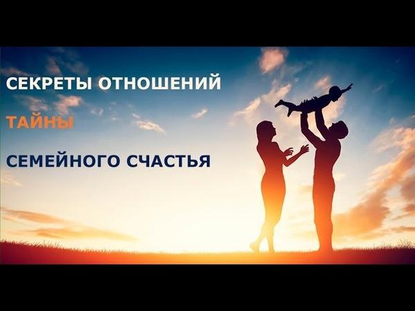 Секреты отношений Тайны семейного счастья по РУССКИ Мужчины и Женщины Русские Веды Иван Царевич