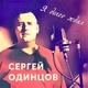 Сергей Одинцов - Я долго ждал