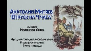 Анатолий Митяев - Отпуск на 4 часа #Акциячитаемдетямовойне2020