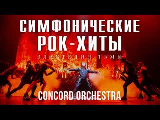 CONCORD ORCHESTRA Симфонические РОК-ХИТЫ Властелин тьмы 2020 тизер