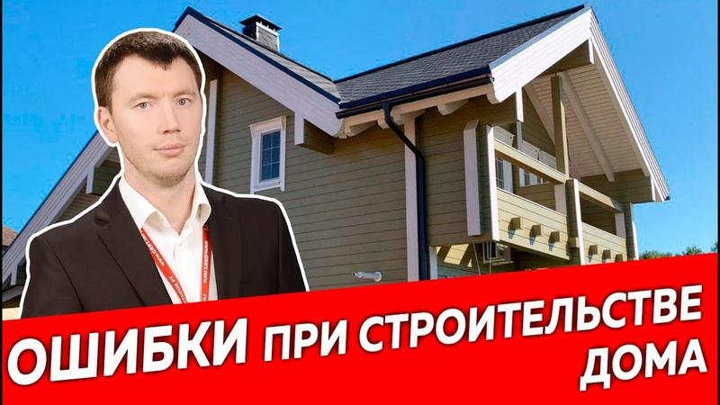 Ошибки при строительстве дома  Недвижимость и Закон