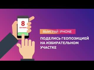 Выиграй Iphone 8 сентября