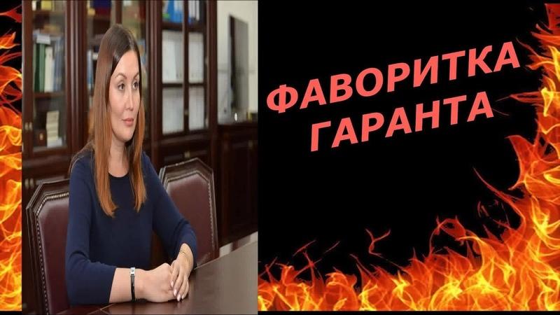 ФАВОРИТКА В В ПУТИНА \ СВ.ЧУПШЕВА