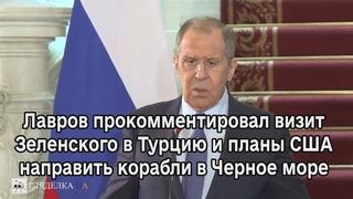 Сергей Лавров прокомментировал визит Зеленского в Турцию и планы США направить корабли в Черное море