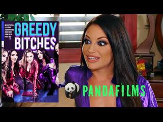 Алчные Сучки с участием Quinn Wilde, Honey Gold, Lela Star, Nicolette Shea, Karmen Karma, Kissa Sins \ Greedy Bitches (2019)