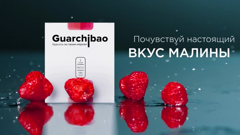 Guarchibao Sachets