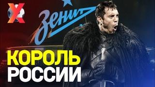 ДЗЮБА – БОГ ФУТБОЛА. Лучший форвард России