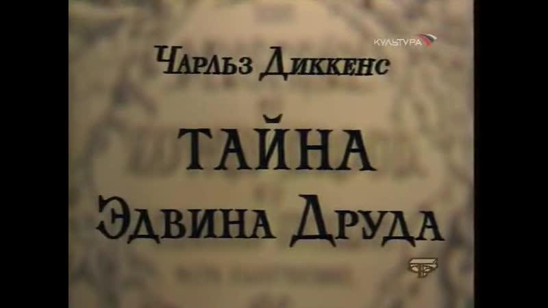 Тайна Эдвина Друда 1981 3я часть