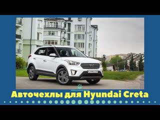 Чехлы для салона авто Hyundai Creta. Чехлы АВТОПИЛОТ на сидения автомобиля