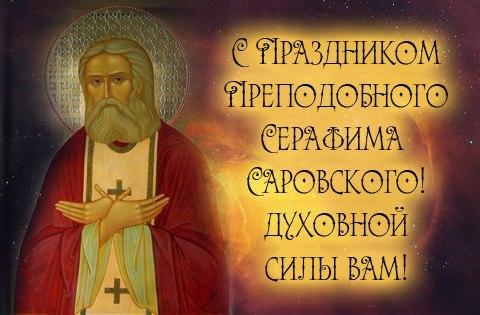 кисть поздравления с днем серафима саровского нанесением