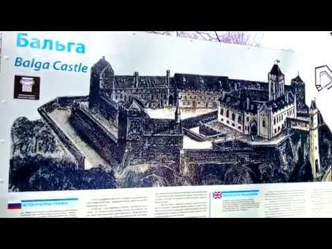 БАЛЬГА - ЗАМОК ТЕВТОНСКИХ РЫЦАРЕЙ - КАЛИНИНГРАД