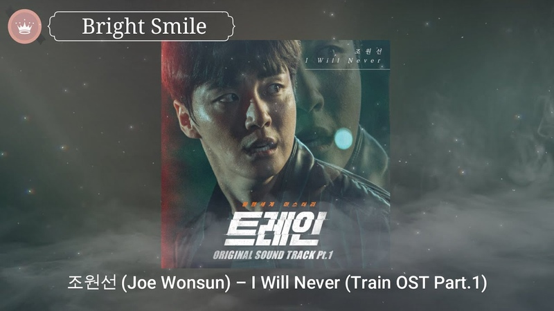 😍 조원선 Joe Wonsun 😍 I Will Never 트레인 OST Part 1 OCN 주말드라마 Train OST Part 1