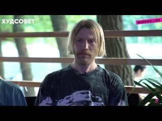 Иван Дорн и худсовет лейбла Мастерская слушают наш трек Аутист