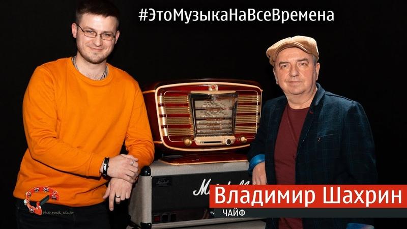 Эпизод № 42 Владимир Шахрин - группа ЧАЙФ ( Это Музыка На Все Времена )