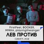 FirstFeel, BOOKER, МУККА feat. playingtheangel - Лев против