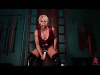 [KinkyBites / Kink.com] Helena Locke - Worship My Cock [Femdom POV, Solo, Dildo, JOI, Strap-on]