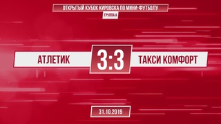 Атлетик - Такси Комфорт /// Кубок по мини-футболу 2019
