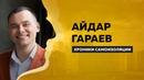 Айдар Гараев: про тотализатор на играх КВН, работу на ТНТ и редактуру Высшей лиги