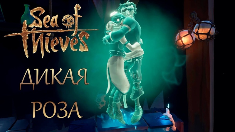 Дикая роза Tall Talles Sea of Thieves