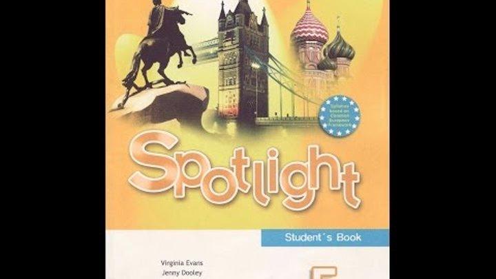 Spotlight 5 Student's book Class CDs Английский в фокусе Аудиокурс к УМК для 5 класса