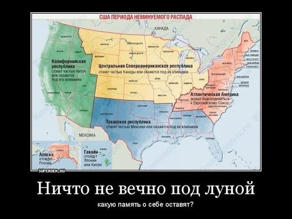 Политолог: США обречены на распад