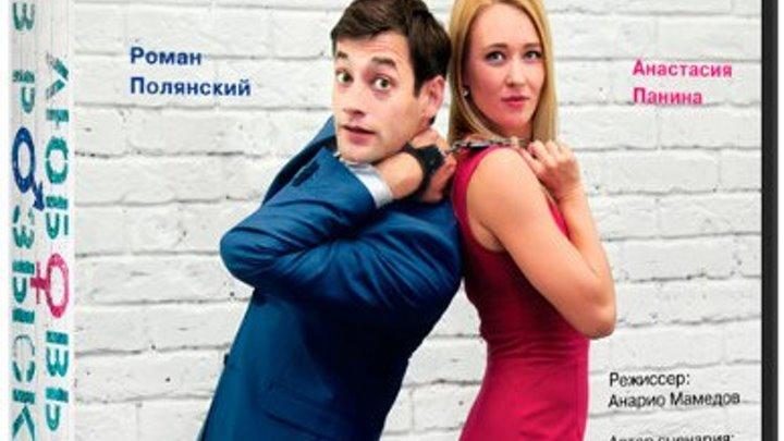 Любовь в розыске 2015 Влюбить и обезвредить Русская комедия 2015 новинка Улетная