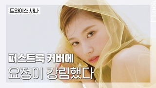 [1stLook ] 사랑스러운 봄의 요정 트와이스(TWICE) 사나(SANA)