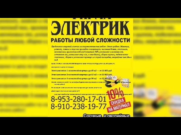 Фирма электрик новый объект ул Димитрово брянск1 работаем в городе Брянске Наш тел 89532801701