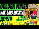 Экономическая игра golden mines. Заработок на играх и заработок в интернете - заработок 2020