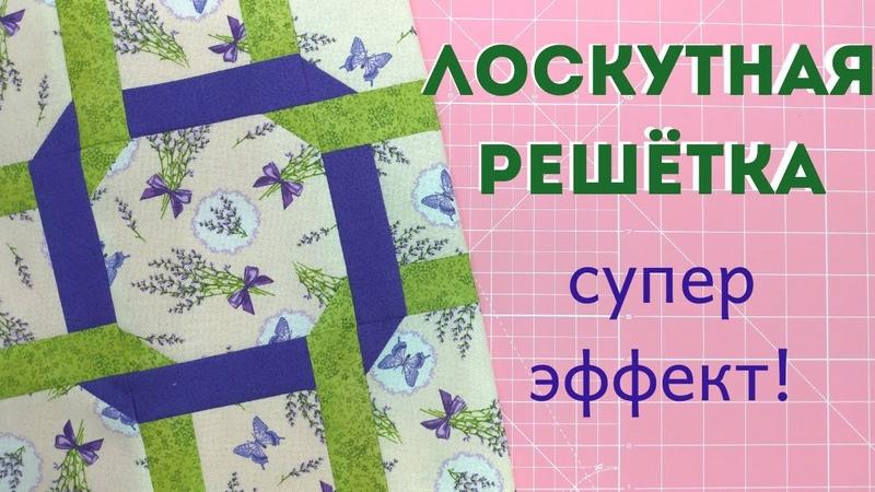 Супер эффектный лоскутный узор Блок решётка плетенка Пэчворк для начинающих