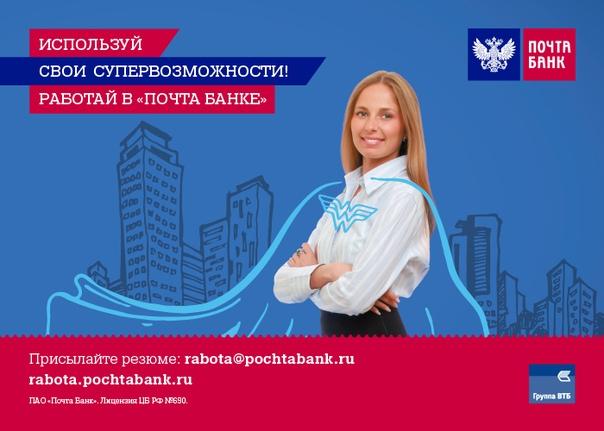 почта банк для сотрудников почты россии вход наносят второй
