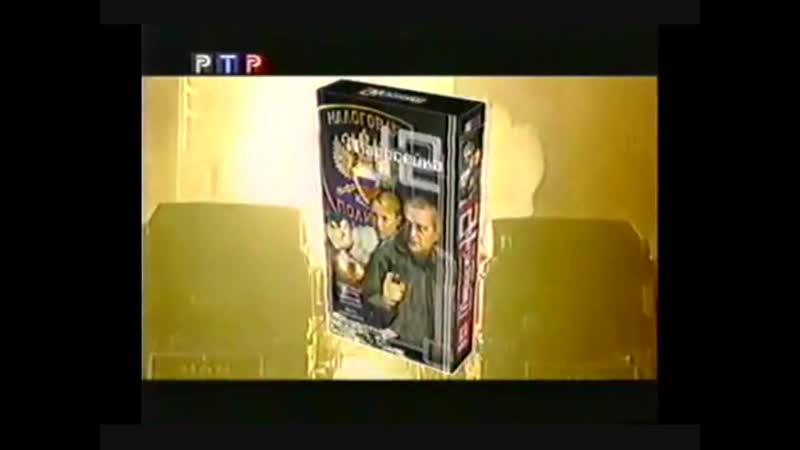 Маросейка 12 Операция Зелёный Лёд Анонс VHS на РТР Март 2000