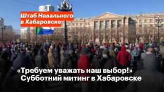 «Требуем уважать наш выбор!». Субботний митинг и автопробег в Хабаровске, 7 ноября, прямой эфир