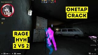 onetap crack 2020 / onetap кряк / onetap crack / вантап кряк 2020 / бесплатный чит cs go / rage hvh