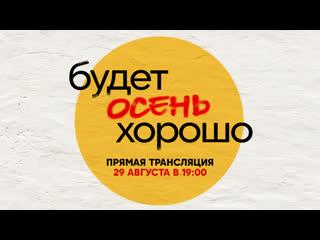 Презентация нового сезона СТС   Прямая трансляция