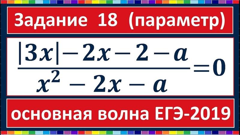 Задание 18 из реального ЕГЭ 2019 по математике 48