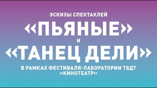 Лаборатория ТБДТ «КиноТеатр» / Эскизы спектаклей «ПЬЯНЫЕ» и «ТАНЕЦ ДЕЛИ» / 2016