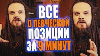 ВСЕ о певческой ПОЗИЦИИ за 9 минут