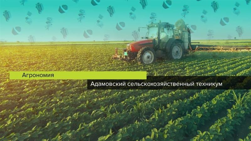 Правильный выбор Адамовский сельхозтехникум