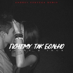 T1One, Inur - Почему так больно (Andrey Vertuga Remix) (Radio Edit)