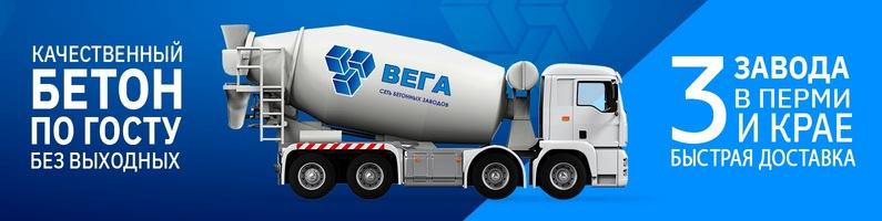 Пермь бетон бетон заказать с доставкой калуга