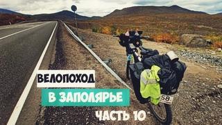 Санкт-Петербург - Териберка. Одиночный велопоход.часть 10.Кольский полуостров.