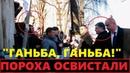Родственники Небесной сотни прогнали Порошенко с позором