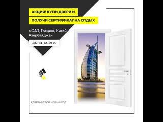 Купи дверь и получи сертификат на путешествие