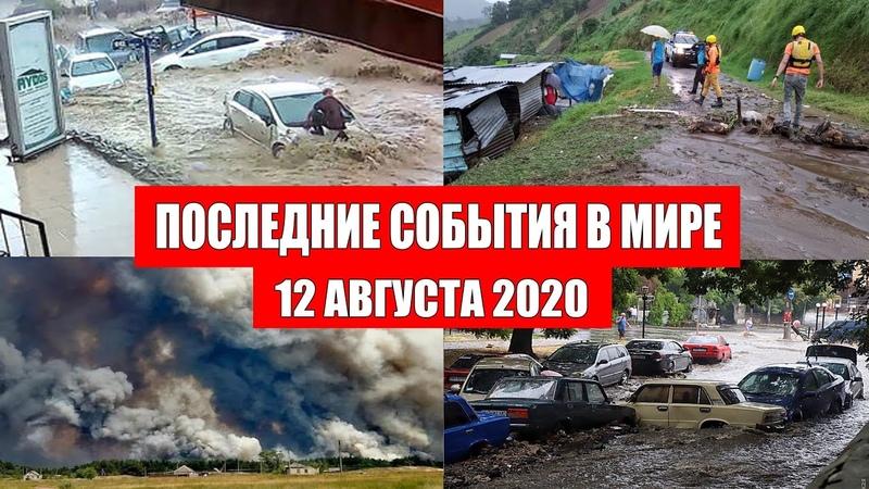 Катаклизмы за день 12 августа 2020 изменение климата в мире событие дня гнев земли боль земли